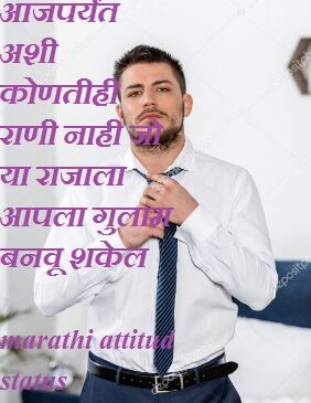 personality status in marathi