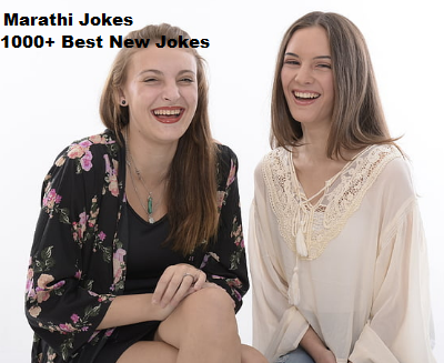 1000+ Best Funny jokes in marathi Friends Boy & Girl