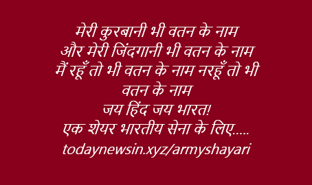 Indian army shayari photo