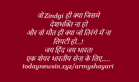 550+ Top Indian Army Sad Shayari in Hindi