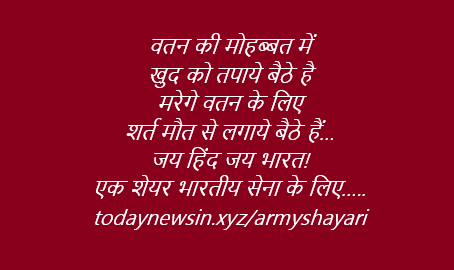 1050+ Best Army Shayari - Indian Army Shayari