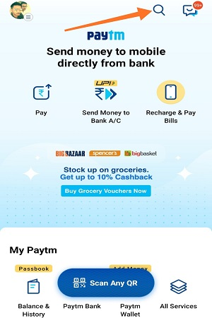 How to Get Loan From Paytm । Paytm Personal Loan कैसे ले 1