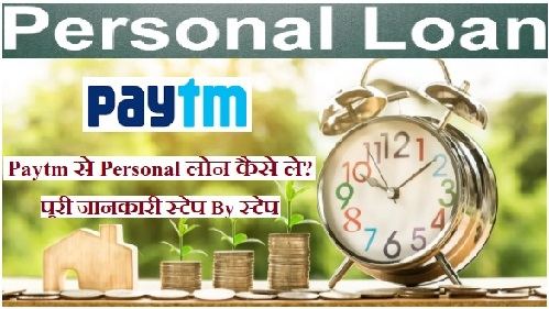 How to Get Loan From Paytm । Paytm Personal Loan कैसे ले